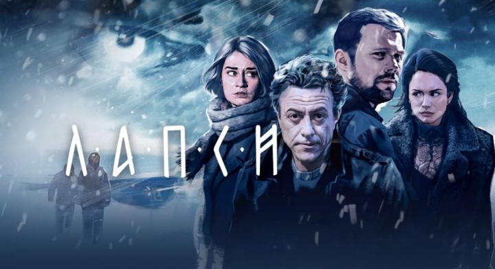 """Рейтинг и впечатления зрителей от просмотра сериала """"Лапси"""""""