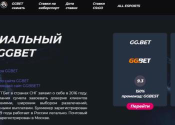 Обзор букмекерской конторы GG.Bet онлайн