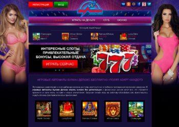 казино Вулкан Платинум 777