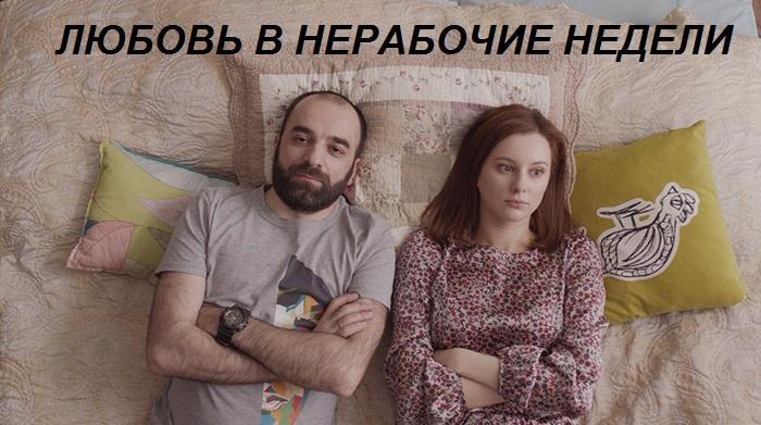 Актерский состав сериала «Любовь в нерабочие недели»