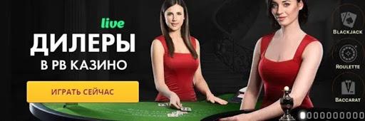 Слоты и live игры казино РВ