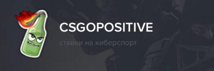 Ставки на киберспорт в CSGOPositive