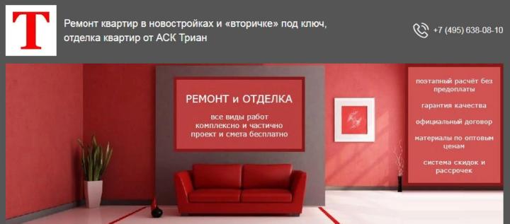 Классификация ремонта квартир от АСК Триан