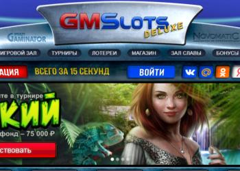 Игровые автоматы в GMSlots