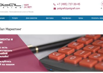 Услуги типографии Глобал Маркетинг пользуются широким спросом в Москве